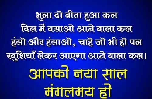 best hindi new year quotes