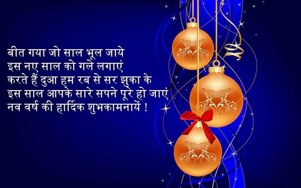 Happy New Year HD Wallpapers with Shayari