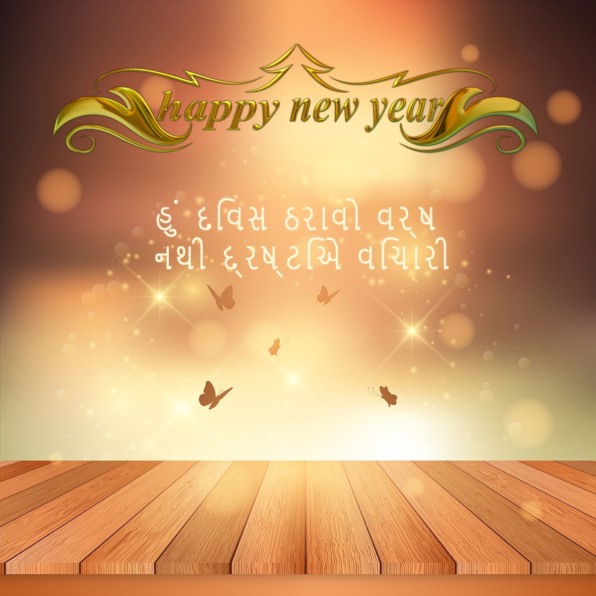 NajarHappy New Year 2018 Wishes in Gujarati for Whatsapp malta ek minit lage che.! Te gami jata ek kallak lage che.! Tena prem ma padta ek divas je lage che.! Pan dost Tene bhulva mate ek zindgi pan adhuri lage che.! Happy New Year   Door Rahishu To Pan Dil Ma Rahishu.. Samay Na Sathvare Fari Malta Rahisu.. Aam To Hu Chandra Nathi, Chatay Karso Yaad.. To Amas Ma Pan Malta Rahisu.   Navu che aa varsh navi che aasha and ummido nava kam karvani che aashao aava utsah ne rakhjo aakha varsh ma jivant tamne harsholash thi Nutan Varshabhindan  Aavi rahyu che navu varsh, khushi lavshe aa navu varsh 2017 mane aasha che k aa navu varsh tmarai jindagi ma apar khusi, anand ane prem lavshe… Nava varsh ni subh kamnao. Happy New Year