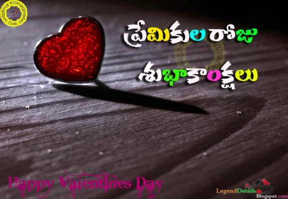 Valentine's Day Wishes for Husband in Telugu for 2018 | SMS | Quotes | Status