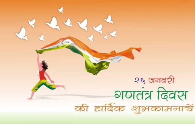 Republic Day 2018 HD Wallpaper for Desktop | High Quality