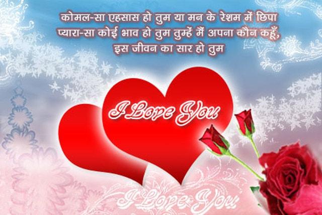 Valentine's Day Wishes for Boyfriend in Hindi 2018