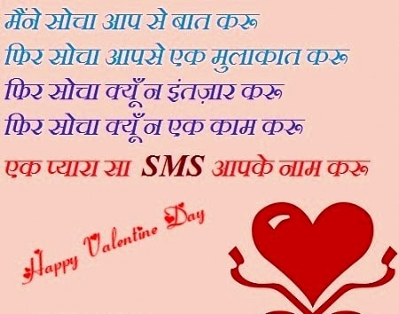 Valentine's Day Wishes for Girlfriend in Hindi 2018 | Messages | SMS | Shayari