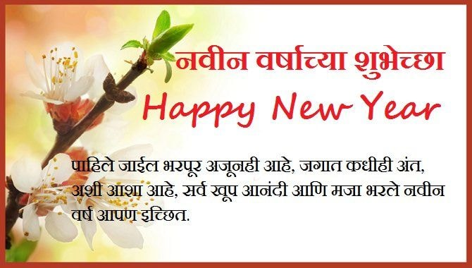 happy new year 2018 images in marathi
