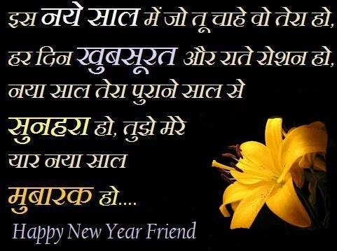 New Year Shayari in Hindi