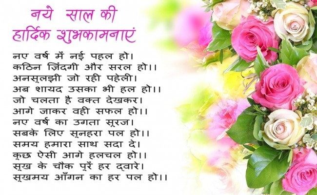 new year wishes quotes in hindi