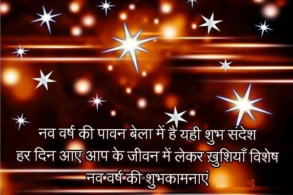 happy new year quotes for family in hindi