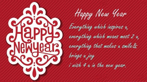 happy new year sms for loved ones
