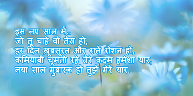 Best Quotes for Happy New Year in Hindi – For 2018