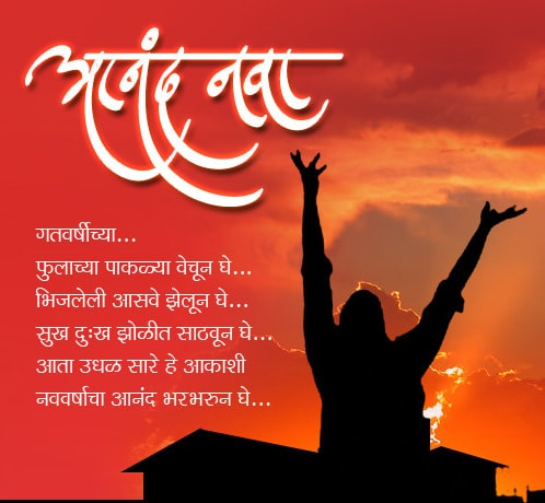Wishes in Marathi on happy New Year 2018