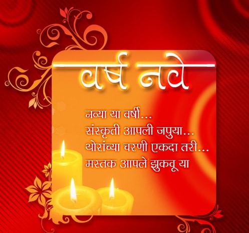 Wishes in Marathi on New Year 2018