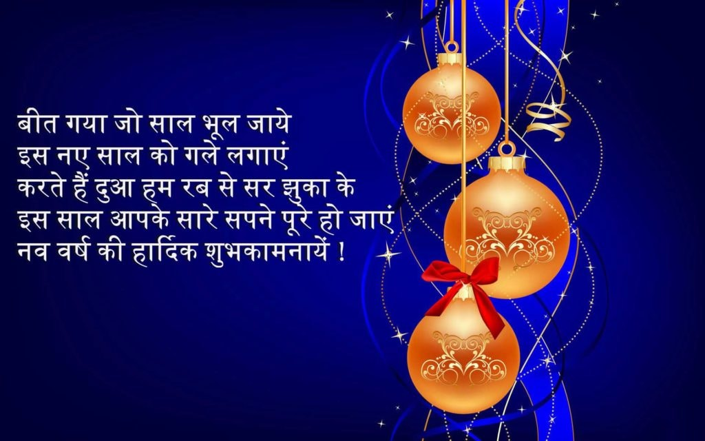 Happy New Year HD Wallpapers with Shayari