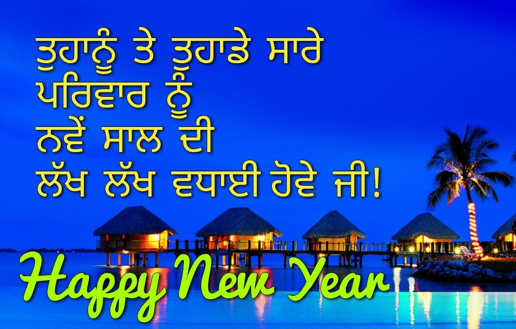Happy New Year Wishes in Punjabi Language for 2018
