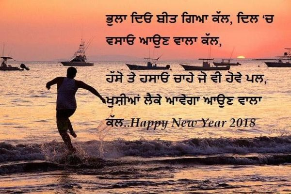 Happy New Year Wishes in Punjabi Language for 2018 | Messages | Whatsapp