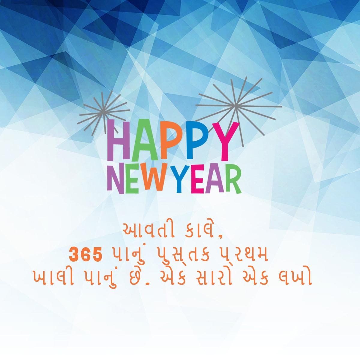 Happy New Year 2018 Wishes in Gujarati for Whatsapp
