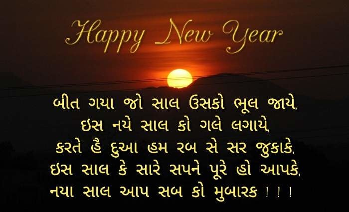 Happy New Year 2018 Wishes In Gujarati For Whatsapp Images Quotes