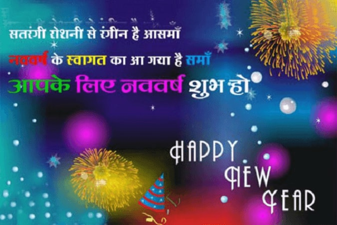 Happy New Year Status in Hindi