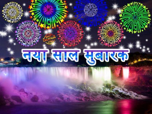 Happy New Year Naya Saal Mubarak Ho Hindi Wallpaper Wishes Shayari 2018