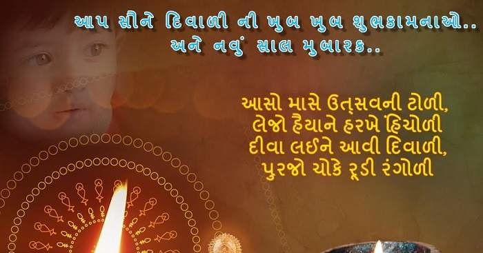 Happy New Year Of Gujarati 99