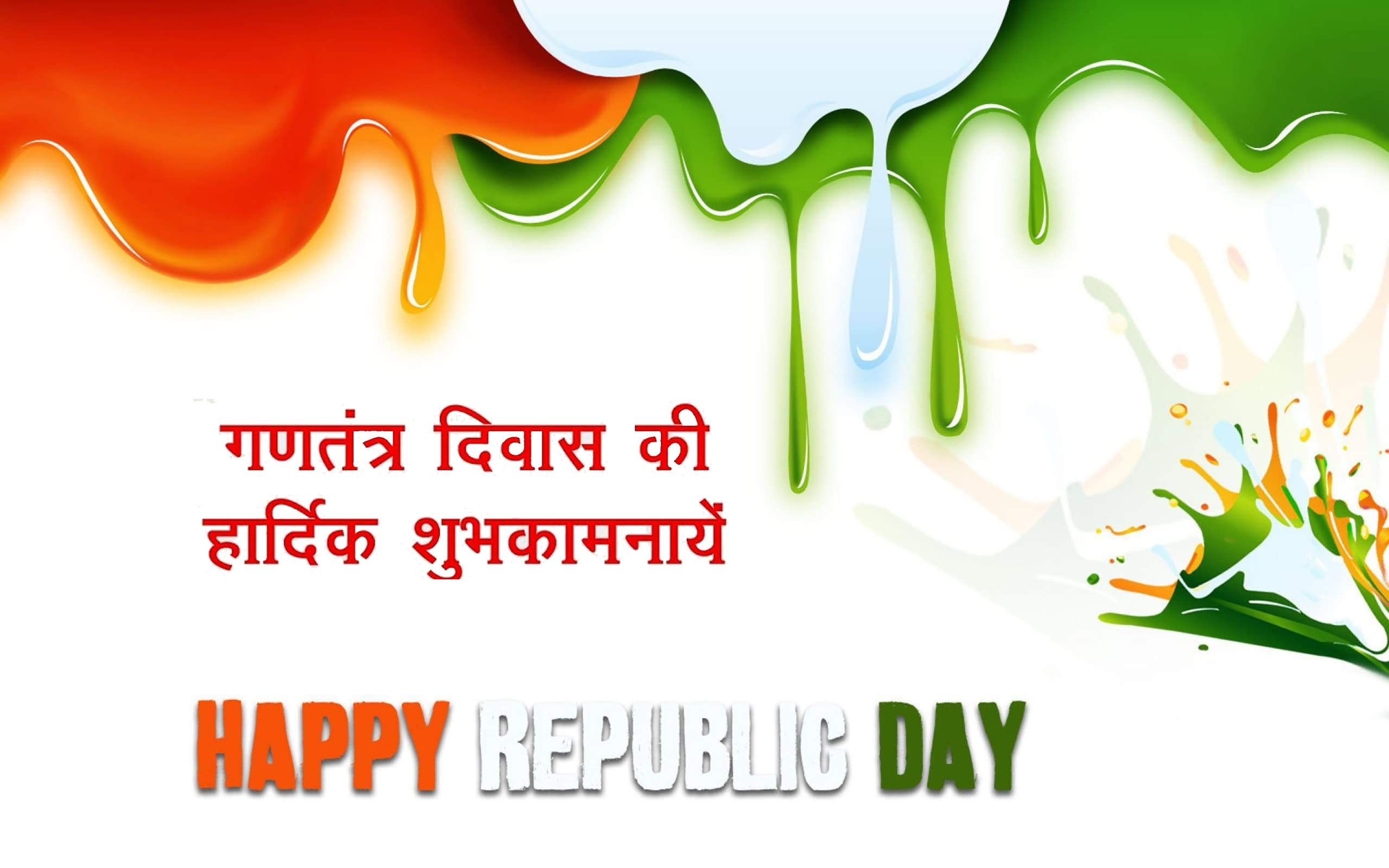 Republic Day Quotes in Hindi for 2018