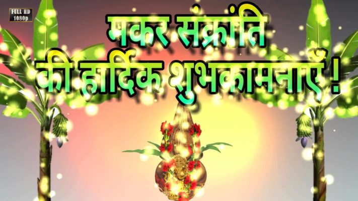 Makar Sankranti 2018 Wishes for Whatsapp in Hindi | SMS | Messages | Shayari