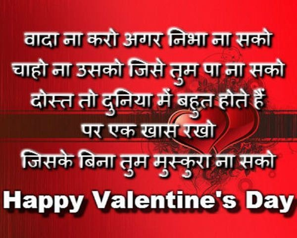 Valentine's Day Wishes for Girlfriend in Hindi 2018